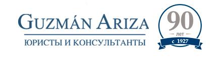 Guzmán Ariza | Юридическая фирма в Доминиканской Республике